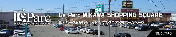 ル・パークみかわショッピングスクエア公式サイト