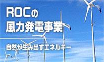 ROCの風力発電事業