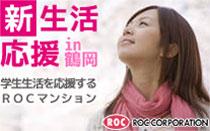 新生活応援in鶴岡